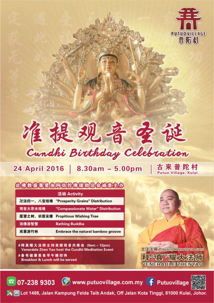zhunti_birthday_poster_110416