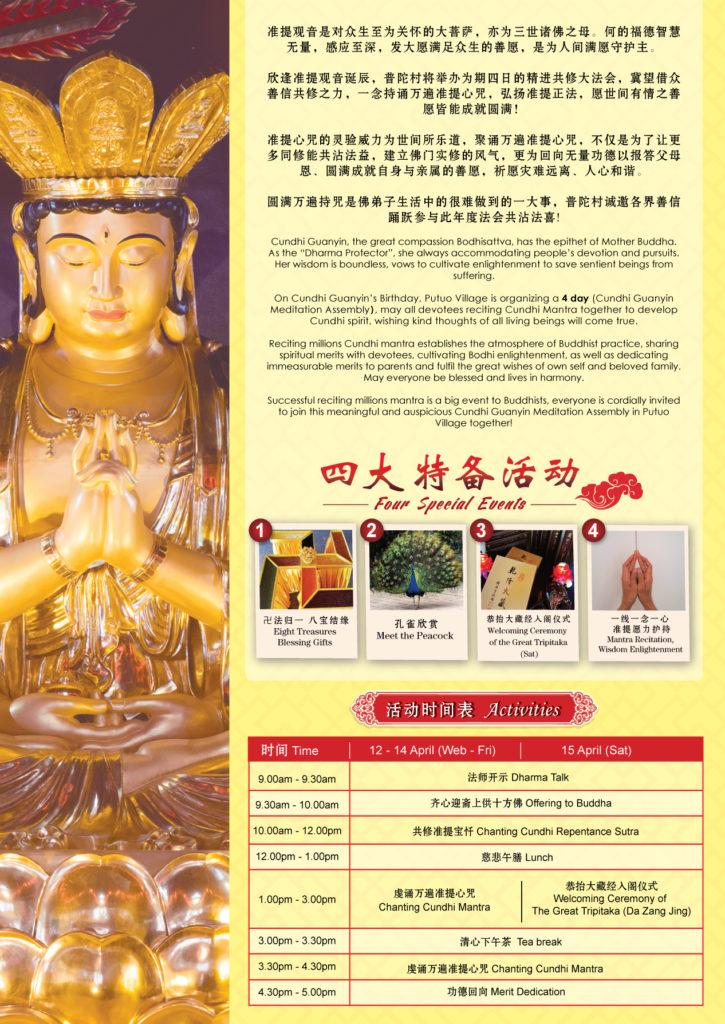 zhunti_birthday_2017_flyer_a5_back