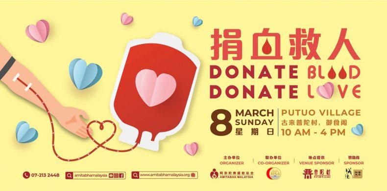 献血献爱心