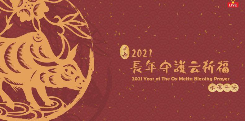【2021辛丑长年守护云祈福】