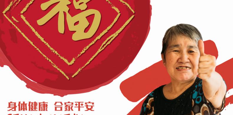 【2021辛丑常年守护云祈福】